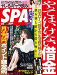 週刊SPA!(スパ) 2018年 12/25 号 [雑誌]