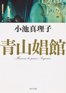 青山娼館-電子書籍