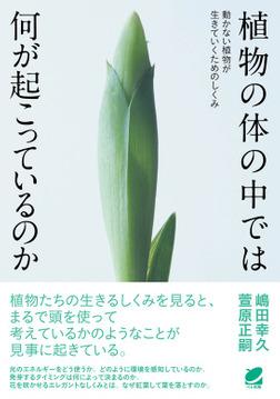 植物の体の中では何が起こっているのか-電子書籍