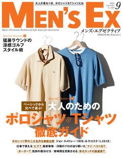 MEN'S EX 2021年9月号-電子書籍