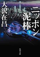 ニッポン泥棒(下)