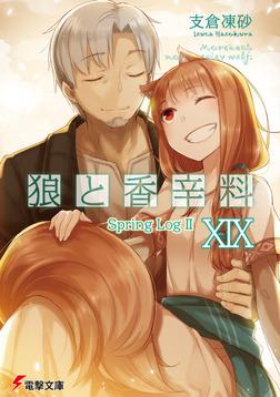 狼と香辛料XIX Spring LogII-電子書籍