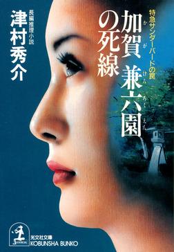 加賀 兼六園の死線~特急サンダーバードの罠~-電子書籍