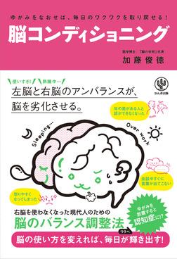 ゆがみをなおせば、毎日のワクワクを取り戻せる! 脳コンディショニング-電子書籍