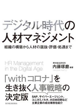 デジタル時代の人材マネジメント―組織の構築から人材の選抜・評価・処遇まで-電子書籍