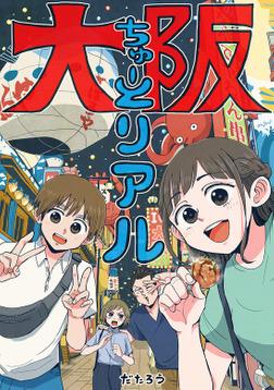 大阪ちゅーとリアル-電子書籍