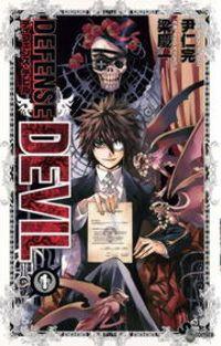 DEFENSE DEVIL(1)