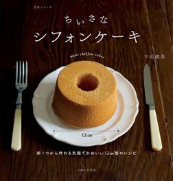 ちいさなシフォンケーキ-電子書籍