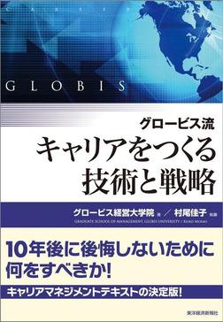 グロービス流 キャリアをつくる技術と戦略-電子書籍