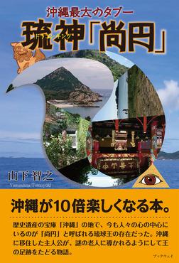 沖縄最大のタブー琉神「尚円」-電子書籍