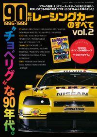 ニューモデル速報 歴代シリーズ 90年代レーシンク?カーのすへ?て Vol.2