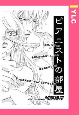 ピアニストの部屋 【単話売】-電子書籍