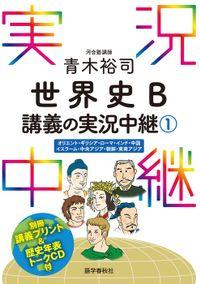 [音声DL付]青木裕司世界史B講義の実況中継(1)