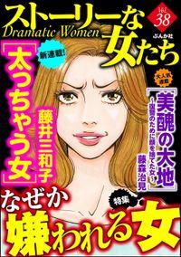 ストーリーな女たちなぜか嫌われる女 Vol.38