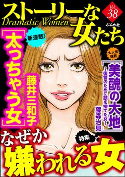 ストーリーな女たちなぜか嫌われる女 Vol.38-電子書籍