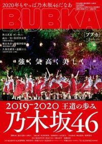 BUBKA 2020年2月号