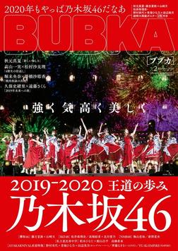 BUBKA 2020年2月号-電子書籍