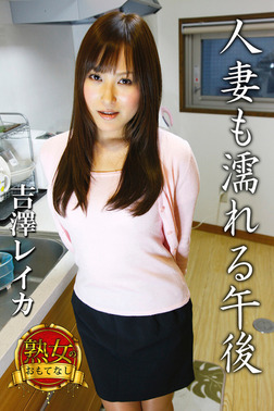 【熟女のおもてなし】人妻も濡れる午後 吉澤レイカ-電子書籍