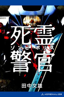 死霊警官(ゾンビ・ポリス)-電子書籍