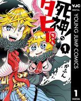 死神!タヒーちゃん(ヤングジャンプコミックスDIGITAL)