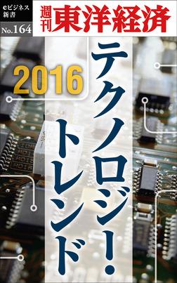 2016 テクノロジー・トレンド―週刊東洋経済eビジネス新書No.164-電子書籍