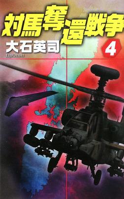 対馬奪還戦争4-電子書籍