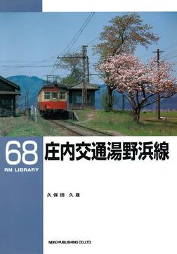 庄内交通湯野浜線-電子書籍
