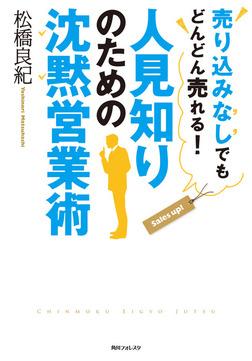 人見知りのための沈黙営業術-電子書籍