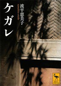 ケガレ(講談社学術文庫)