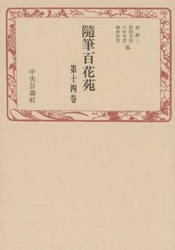 随筆百花苑〈第14巻〉-電子書籍