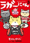ラガーにゃん 3~猫リンピック 7にゃん制&車いす猫ラグビー編~
