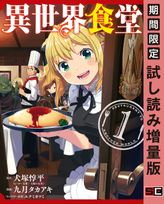 異世界食堂 1巻【期間限定 試し読み増量版】