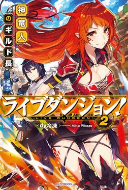 ライブダンジョン! 2 神竜人のギルド長-電子書籍