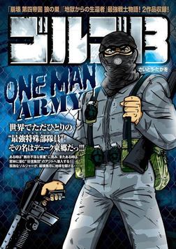 ゴルゴ13 ONE MAN ARMY-電子書籍