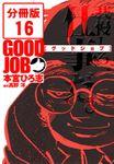 GOODJOB【グッドジョブ】【分冊版】 16