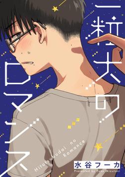 一粒大のロマンス(1)-電子書籍