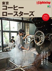 別冊Lightning Vol.215 東京コーヒーロースターズ