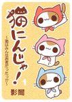 【期間限定 試し読み増量版】猫にんじゃ!(1)