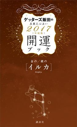 ゲッターズ飯田の五星三心占い 開運ブック 2017年度版 金のイルカ・銀のイルカ-電子書籍