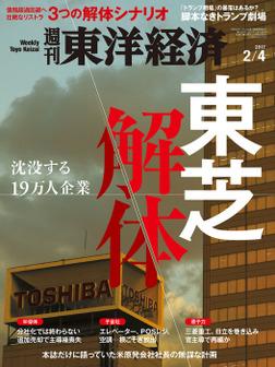 週刊東洋経済 2017年2月4日号-電子書籍