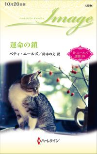 運命の鎖 ベティ・ニールズ選集 28【ハーレクイン・イマージュ版】