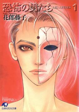 恐怖の男たち・1[LESAFFRES]【イラスト入り】-電子書籍