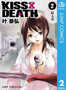 KISS×DEATH 2-電子書籍