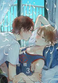 いつか恋になるまで(3)
