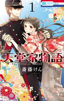天堂家物語 1巻-電子書籍