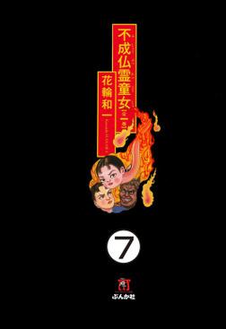 不成仏霊童女(分冊版) 【第7話】-電子書籍