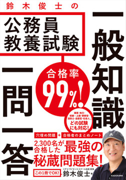 合格率99%! 鈴木俊士の公務員教養試験 一般知識 一問一答-電子書籍