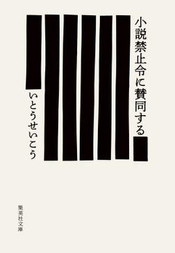 小説禁止令に賛同する-電子書籍