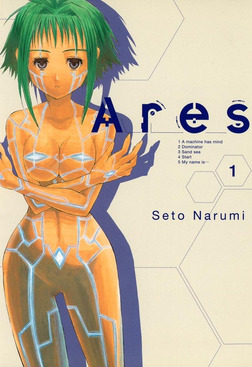 Ares 1巻-電子書籍