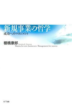 新規事業の哲学 : 成功へのマネジメント-電子書籍